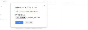 04_XMLアップロードエラー