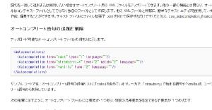27_オートコンプリートXML例