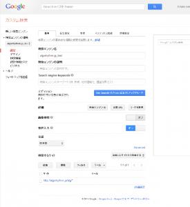 01_カスタム検索エンジン設定