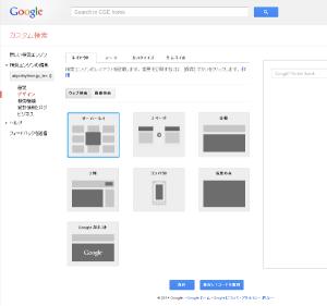 02_カスタム検索エンジンデザイン