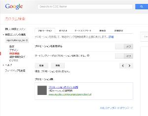 04_カスタム検索エンジン検索機能