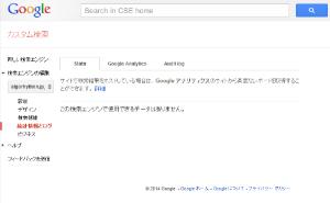 06_カスタム検索エンジン統計情報とログ