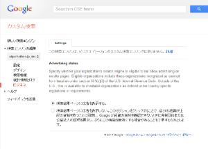 08_カスタム検索エンジンビジネス