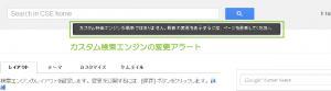 01_カスタム検索エンジンの更新メッセージ