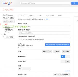 02_カスタム検索エンジンデザイン選択