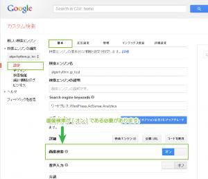 04_画像検索の設定