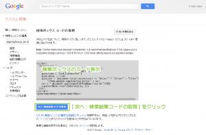 08_2列検索ボックスソース