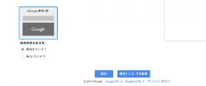 24_Googleがホストポップアップ指定