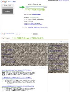 26_カスタム検索エンジン・Googleがホスト