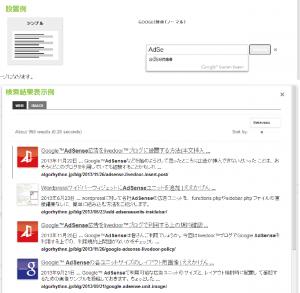 36_カスタム検索テーマ・シンプル