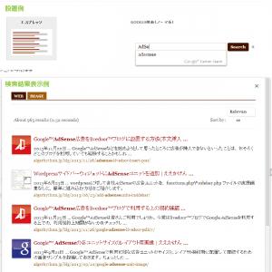 37_カスタム検索テーマ・エスプレッソ