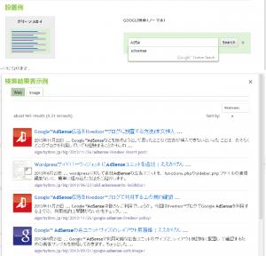 38_カスタム検索テーマ・グリーンスカイ
