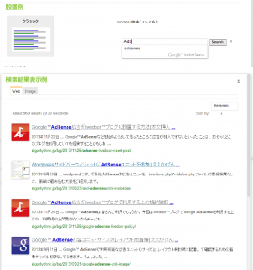 41_カスタム検索テーマ・クラシック