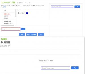 46_テーマ・検索ボックスの設定例と表示