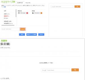 48_テーマ・検索ボタンの設定例と表示