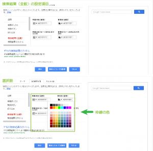 51_テーマ・検索結果(全般)の設定