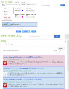 52_テーマ・検索結果(全般)の設定例と表示