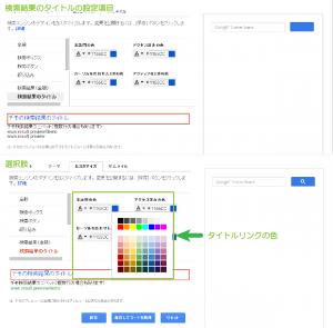53_テーマ・検索結果のタイトルの設定