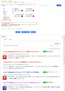 54_テーマ・検索結果のタイトルの設定例と表示