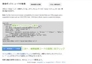 58_2ページ・検索ボックスコード