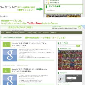 61_WordPress検索動作