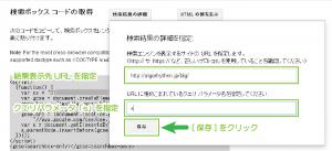 62_2ページ・検索結果の詳細設定変更