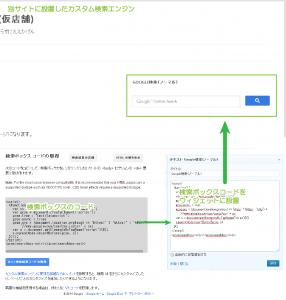 63_カスタム検索結果・2ページのボックスコード設置