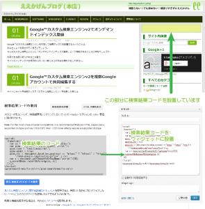 65_カスタム検索結果・2ページの結果コード設置