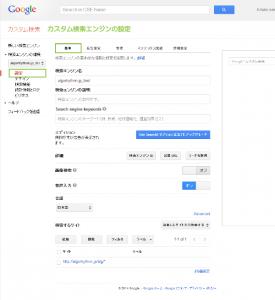 01_カスタム検索エンジン基本設定