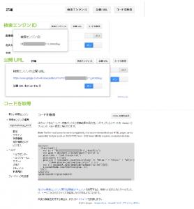 04_カスタム検索エンジンの詳細