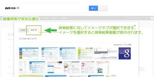 05_画像検索の有効化