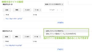 08_検索するサイト設定