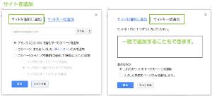 09_サイトの追加ダイアログ