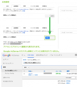 10_カスタム検索エンジン収益化