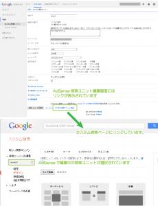 11_AdSense検索ユニットからのリンク