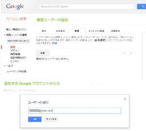 13_カスタム検索エンジンの管理とユーザー追加