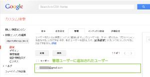 14_追加されたユーザー