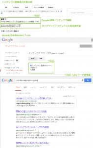 15_カスタム検索エンジンのインデックス登録