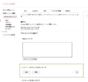 16_ハブページのインデックス登録