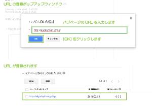 17_ハブページのインデックス登録ダイアログ