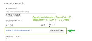 20_サイトマップからのインデックス登録
