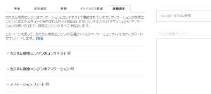 21_カスタム検索エンジンの詳細設定