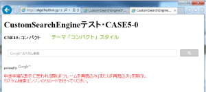 02_レイアウト「コンパクト」検索ボックス