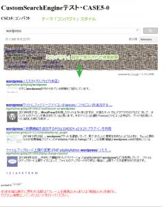 04_レイアウト「コンパクト」検索結果表示