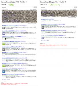 05_検索結果表示の違い