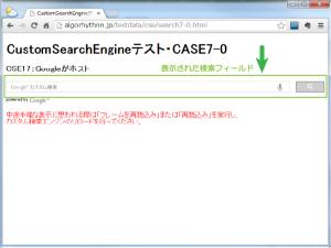 01_レイアウト「Googleがホスト」検索ボックス