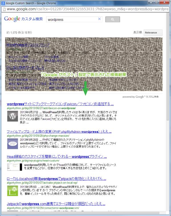 02_レイアウト「Googleがホスト」検索結果表示