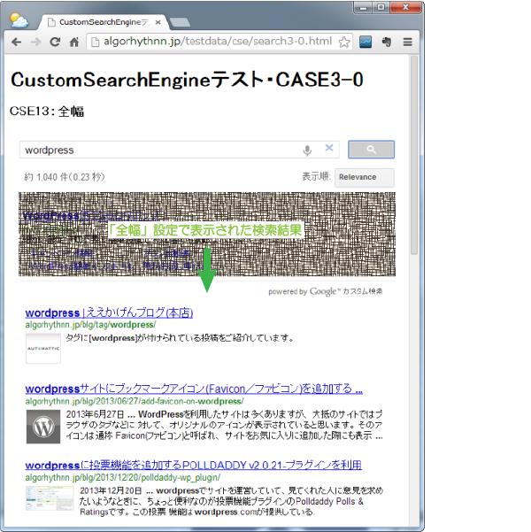 02_レイアウト「全幅」検索結果表示