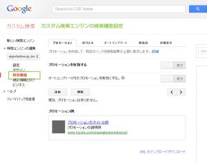 01_検索機能