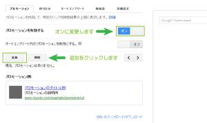 03_プロモーション追加